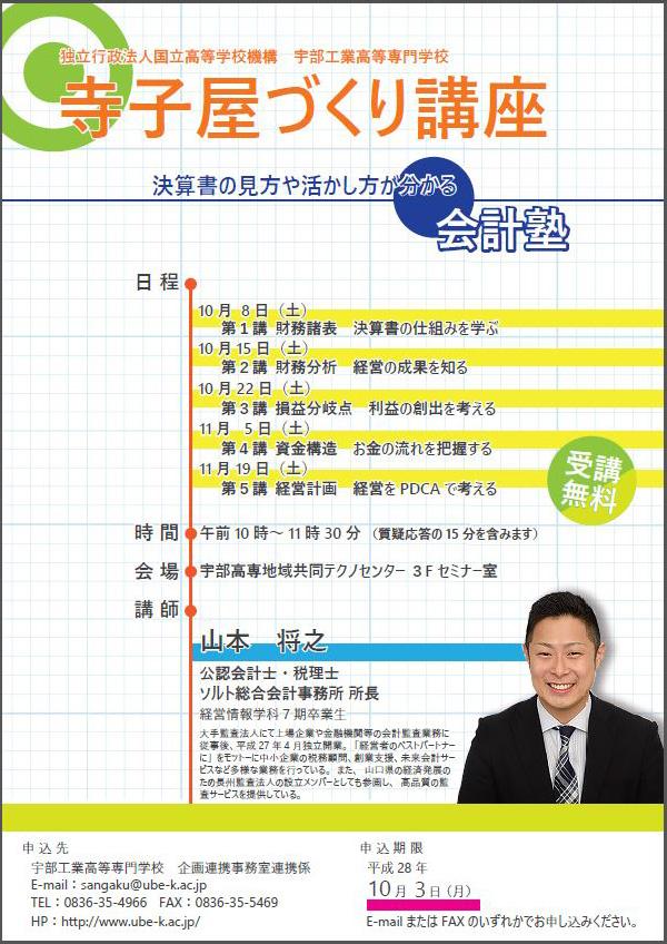 terakoya2016