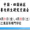 平成29年度<br />中国・四国地区高等専門学校専攻科生研究交流会