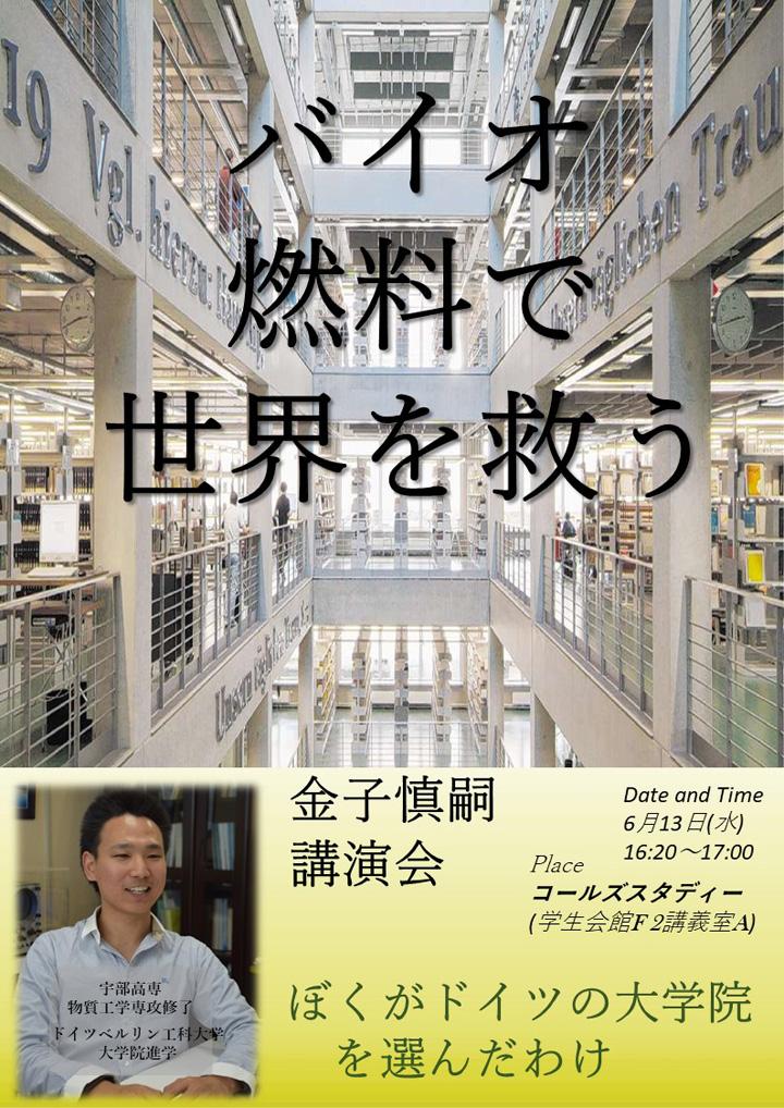講演会のポスター