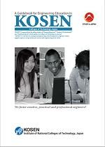 kosen_guide_e